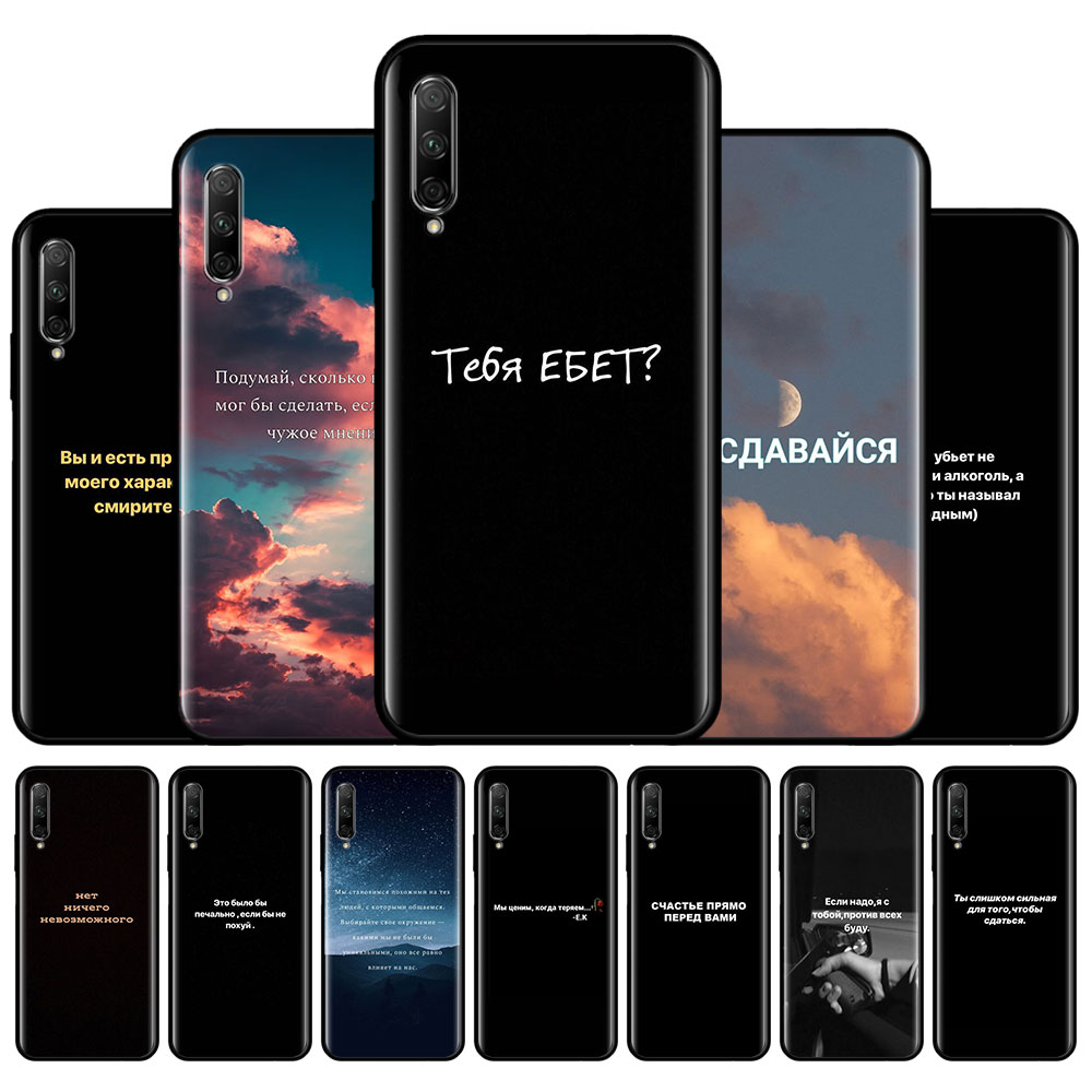 Russian Quote Slogan Letter Silicone Case For Huawei Honor 9S 9C 9A X10 5G 8X 8A 9X 10 20 Lite 30 20 Pro 20S 30S Play Back Cover